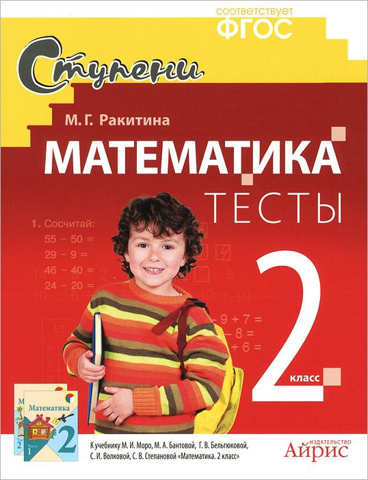М. Г. Ракитина Математика. 2 класс. Тесты м и кузнецова математика 2 класс зачетные работы