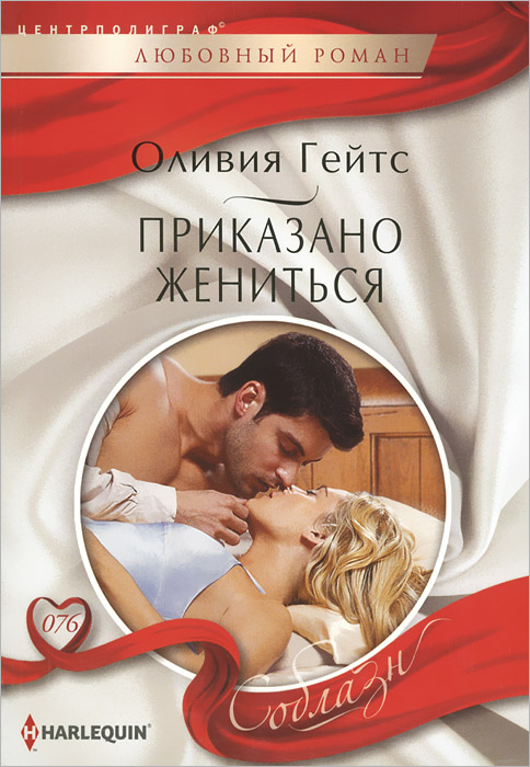 9785227052964 - Оливия Гейтс: Приказано жениться - Книга