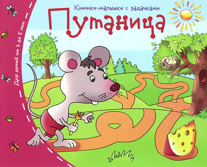 Путаница. Книжки-малышки с задачками