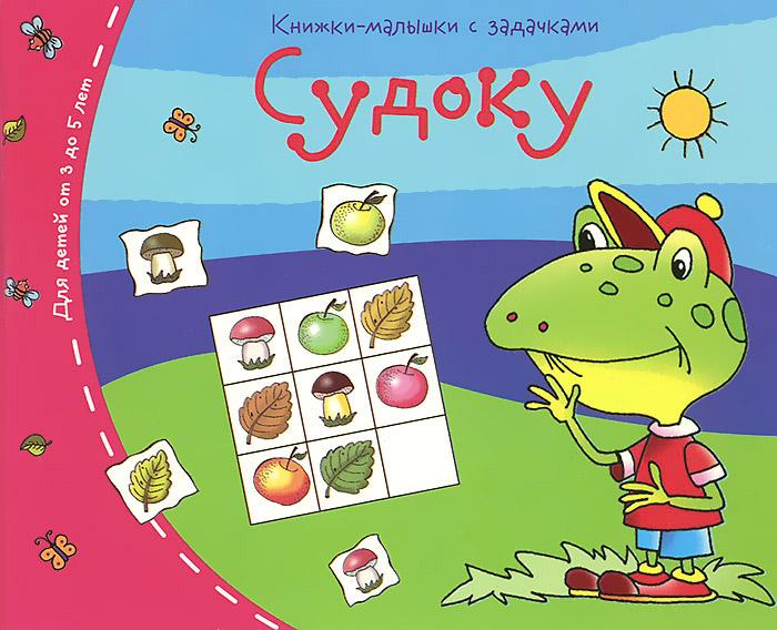 Судоку. Книжки-малышки с задачками судоку купить