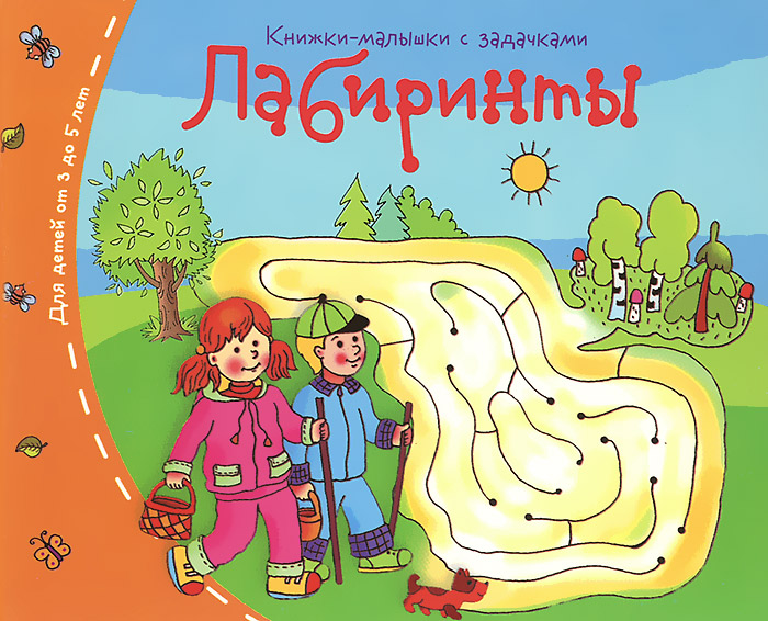 Лабиринты. Книжки-малышки с задачками