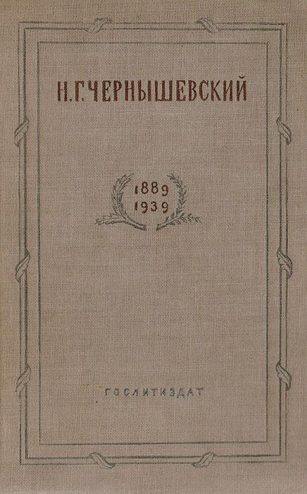 Н. Г. Чернышевский. Сборник статей и материалов сборник статей философия здоровья