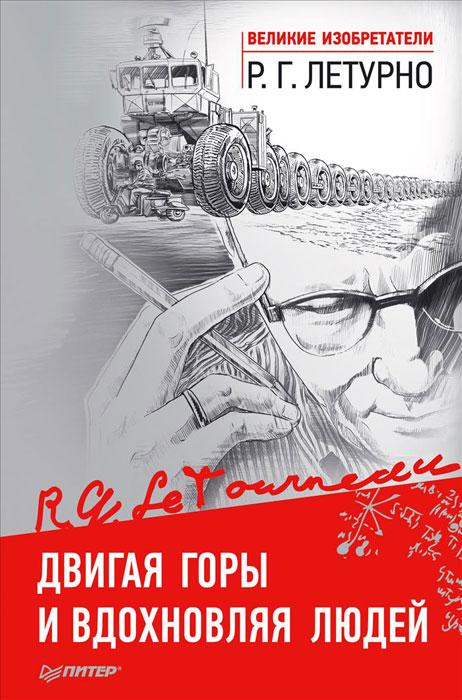 Zakazat.ru: Двигая горы и вдохновляя людей. Р. Г. Летурно