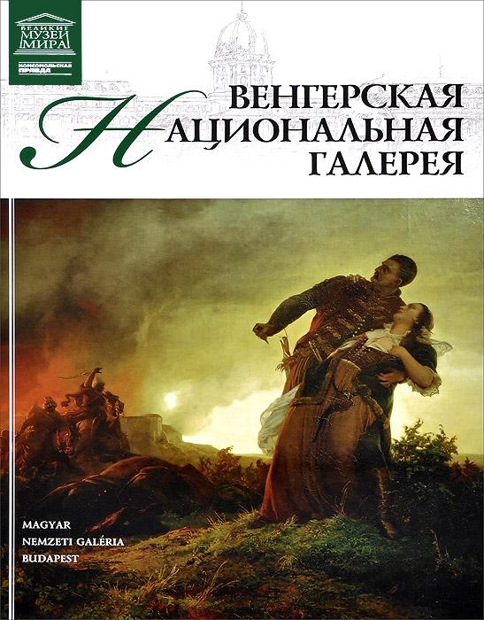Д. Перова,Н. Гомберг Венгерская Национальная галерея