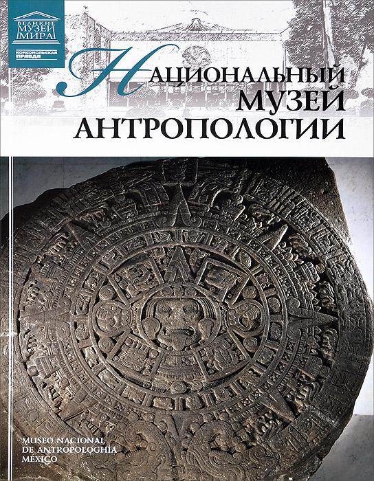Марина Пивень Национальный музей антропологии история доколумбовых цивилизаций