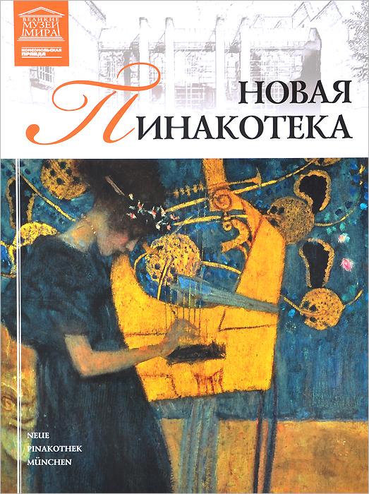 Новая Пинакотека большая книга мужских ремесел секреты старых мастеров
