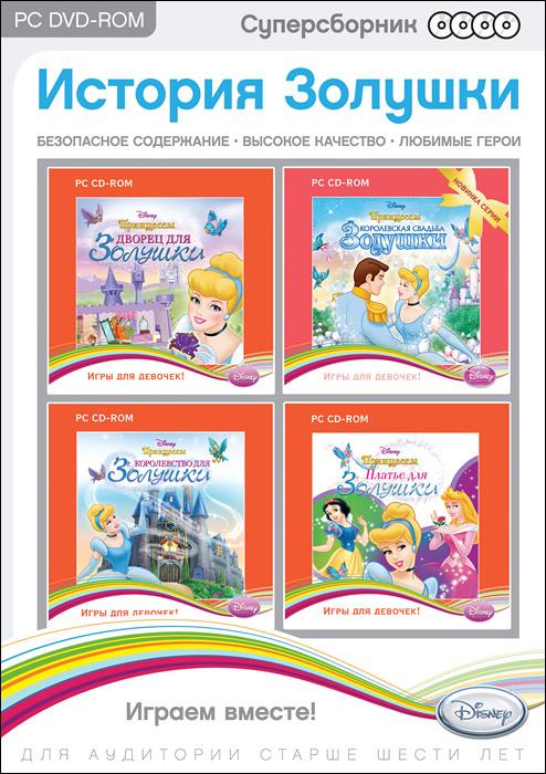Disney. История Золушки (DVD-BOX) kite beauty 879