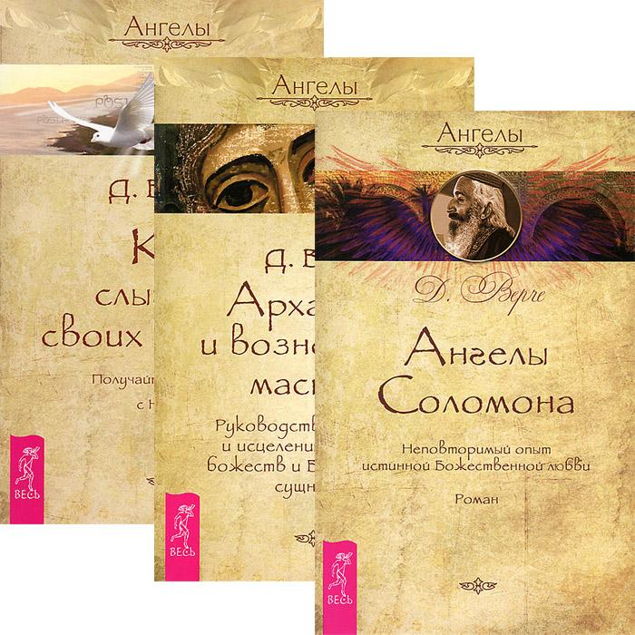 Д. Верче, Ангелы Соломона. Архангелы и вознесенные мастера. Как слышать своих ангелов (комплект из 3 книг)