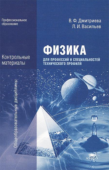 Физика для профессий и специальностей технического профиля. Контрольные материалы