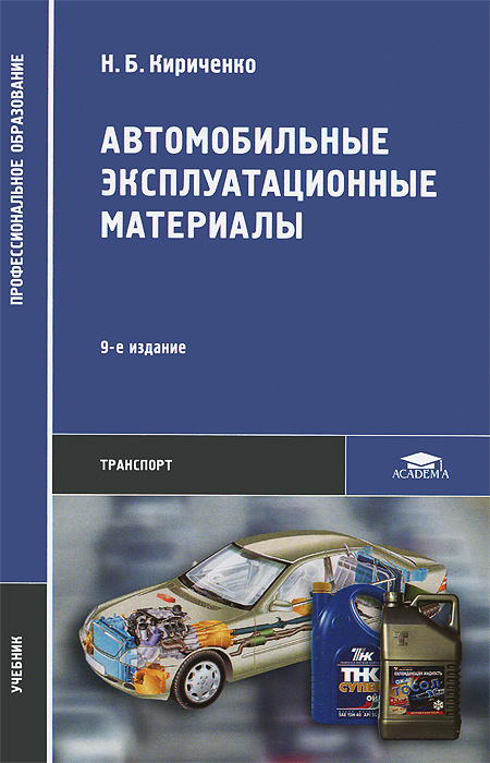 Автомобильные эксплуатационные материалы. Учебник
