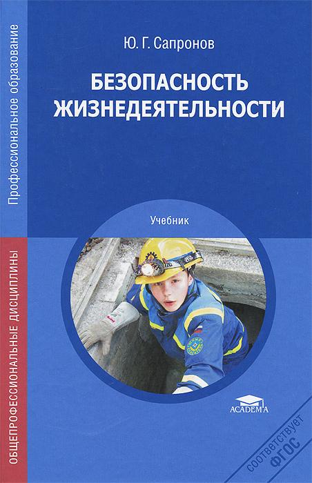 Ю. Г. Сапронов Безопасность жизнедеятельности. Учебник