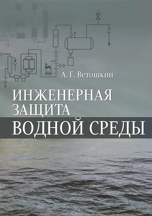 А. Г. Ветошкин Инженерная защита водной среды. Учебное пособие