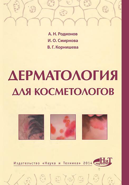 Дерматология для косметологов. А. Н. Родионов, И. О. Смирнова, В. Г. Корнишева