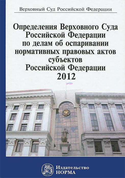 Определения Верховного Суда Российской Федерации по делам об оспаривании нормативных правовых актов субъектов Российской Федерации. 2012 полуприцеп маз 975800 3010 2012 г в