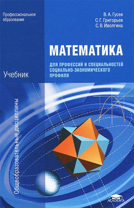 другими словами в книге В. А. Гусев, С. Г. Григорьев, С. В. Иволгина