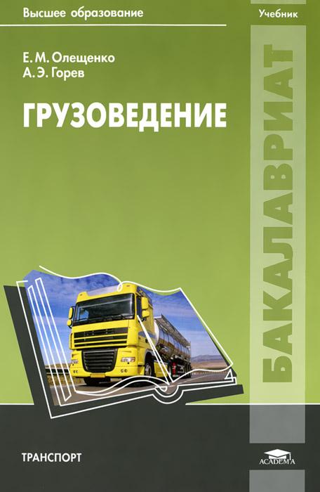 Е. М. Олещенко, А. Э. Горев Грузоведение. Учебник встроенные шкафы грузовых грузов