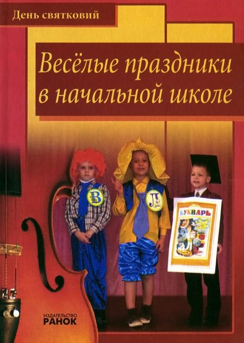 С. В. Ильина Веселые праздники в начальной школе