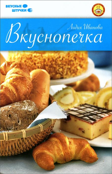 наборы продуктов Лидия Иванова Вкуснопечка
