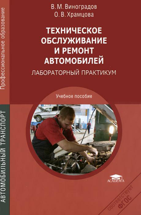 Техническое обслуживание и ремонт автомобилей. Лабораторный практикум