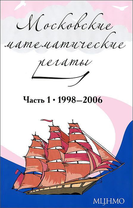 Московские математические регаты. Часть 1. 1998-2006