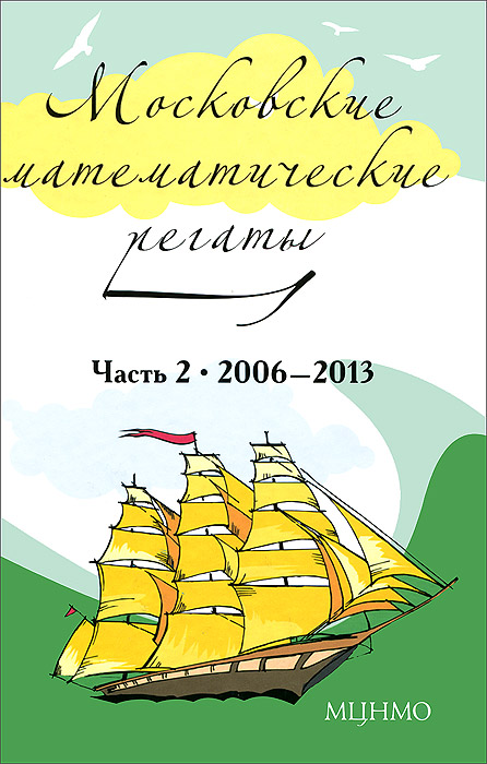 Московские математические регаты. Часть 2. 2006-2013