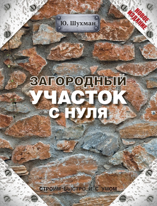 Ю. Шухман Загородный участок с нуля