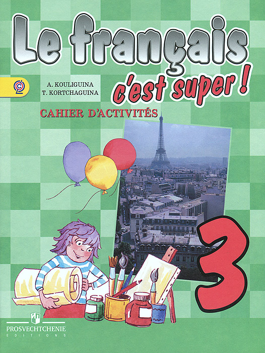 А. С. Кулигина, Т. В. Корчагина Le francais 3: C'est super! Cahier d'activites / Французский язык. 3 класс. Рабочая тетрадь