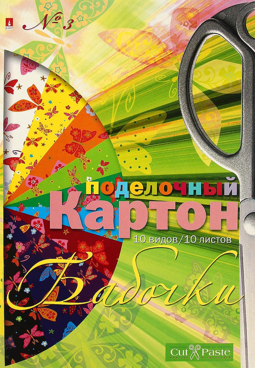 Цветной картон Бабочки, №3, 10 цветов11-410-74Набор цветного картона Бабочки позволит создавать всевозможные аппликации и поделки. Набор состоит из 10 листов разных цветов с рисунком бабочек и выборочным лакированием. На обратной стороне папки приводится инструкции с фотографиями и рисунками по изготовлению поделок.Создание поделок из цветного картона позволяет ребенку развивать творческие способности, кроме того, это увлекательный досуг.