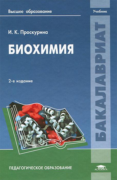 И. К. Проскурина Биохимия. Учебник цены онлайн