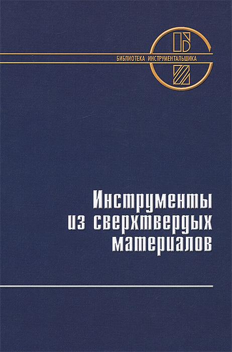 Инструменты из сверхтвердых материалов кульков д е севастополь и ялта 2 е изд