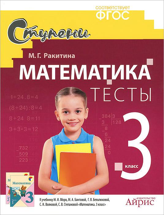 М. Г. Ракитина Математика. 3 класс. Тесты любовь самсонова математика 2 класс математические диктанты к учебнику м и моро и др