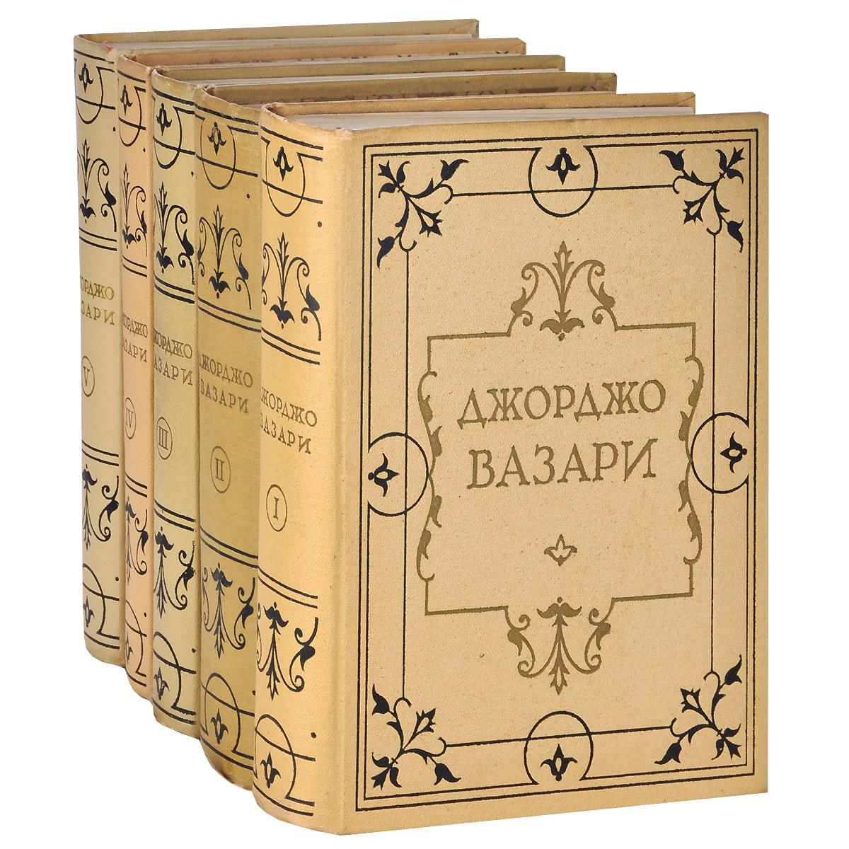 Жизнеописания наиболее знаменитых живописцев, ваятелей и зодчих (комплект из 5 книг) серия 100 знаменитых комплект из 11 книг