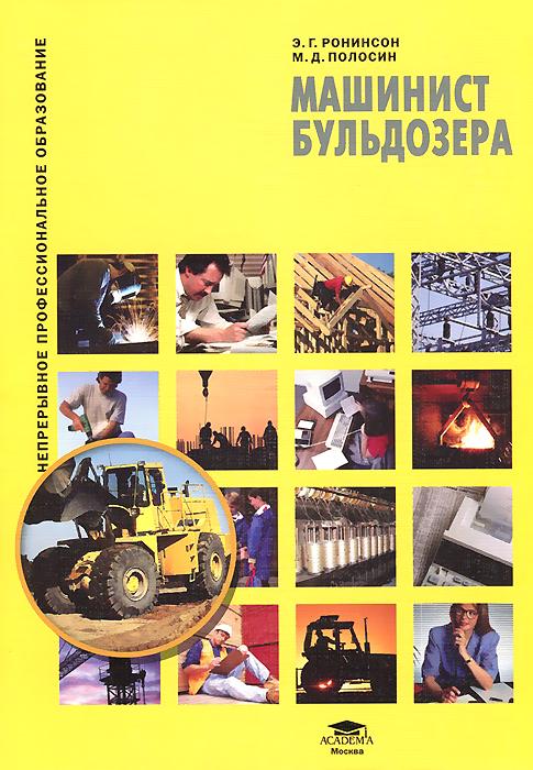 Э. Г. Ронинсон, М. Д. Полосин Машинист бульдозера. Учебное пособие
