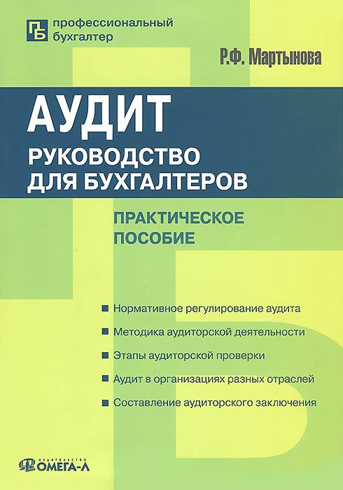 Р. Ф. Мартынова Аудит. Руководство для бухгалтеров аудит учебник