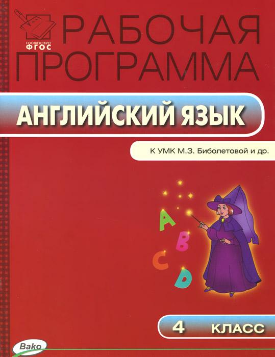 Английский язык. 4 класс. Рабочая программа. К УМК М. З. Биболетовой и др.
