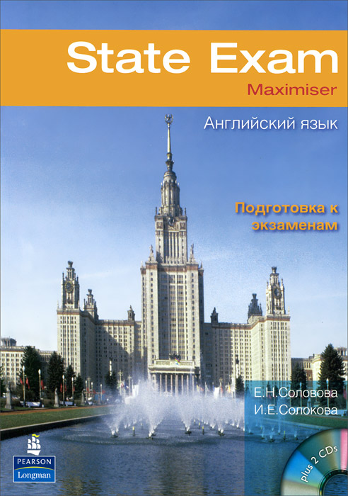 State Exam Maximiser / Английский язык. Подготовка к экзаменам (+ 2 CD-ROM)