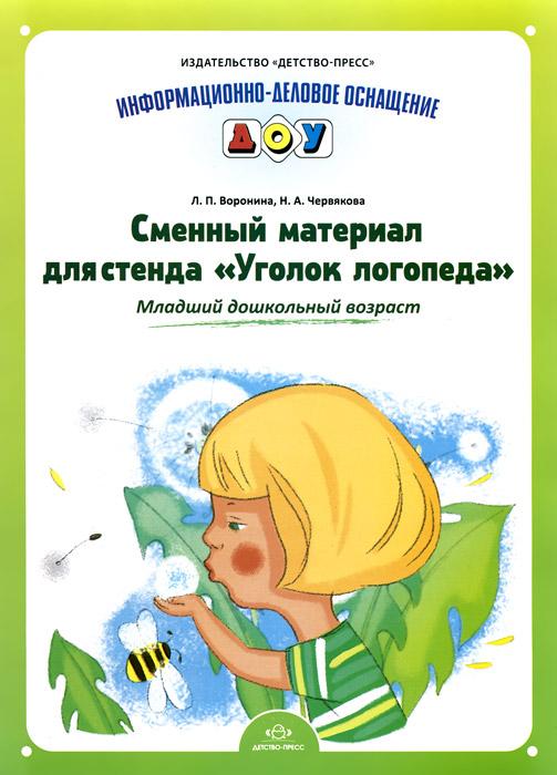 Л. П. Воронина, Н. А. Червякова Сменный материал для стенда