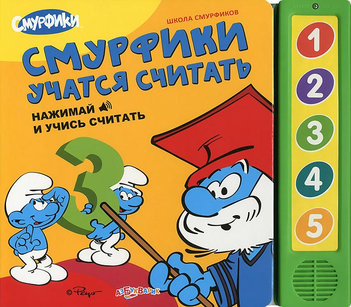 Смурфики,Юлия Злотник Смурфики учатся считать. Книжка-игрушка