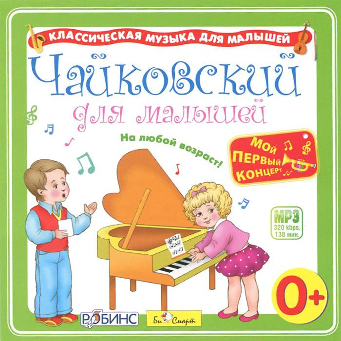 Чайковский для малышей (mp3)