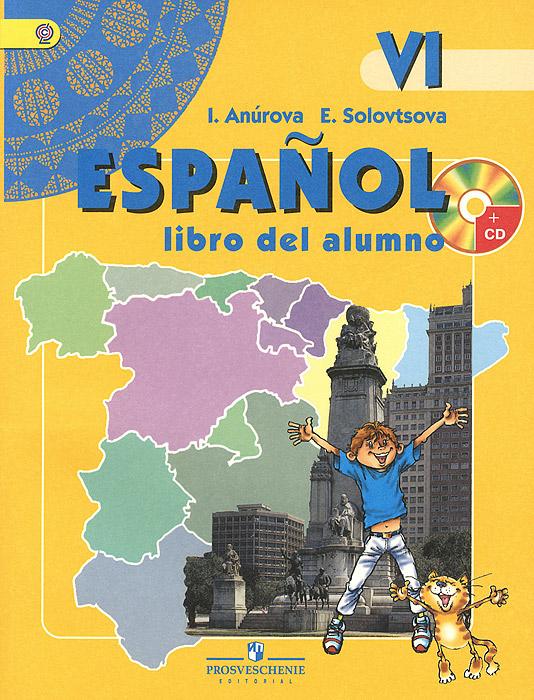 И. В. Анурова, Э. И. Соловцова Espanol 6: Libro del alumno / Испанский язык. 6 класс. Учебник (+ CD-ROM) espanol испанский язык