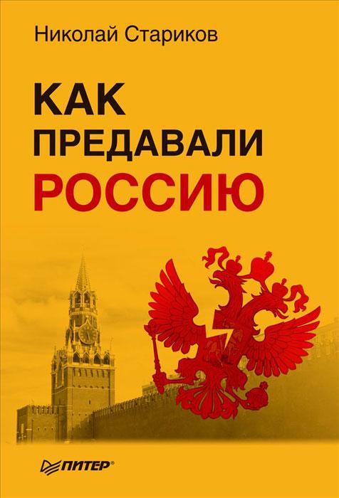 Н. Стариков Как предавали Россию