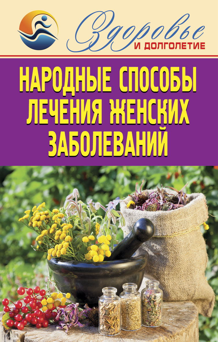 Е. Ю. Смирнова Народные способы лечения женских заболеваний