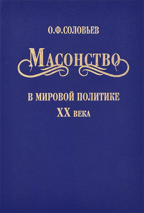 О. Ф. Соловьев Масонство в мировой политике XX века
