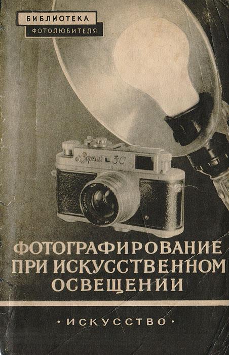 Скачать Фотографирование при искусственном освещении быстро