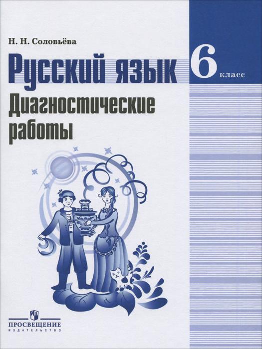 Zakazat.ru: Русский язык. 6 класс. Диагностические работы. Н. Н. Соловьев