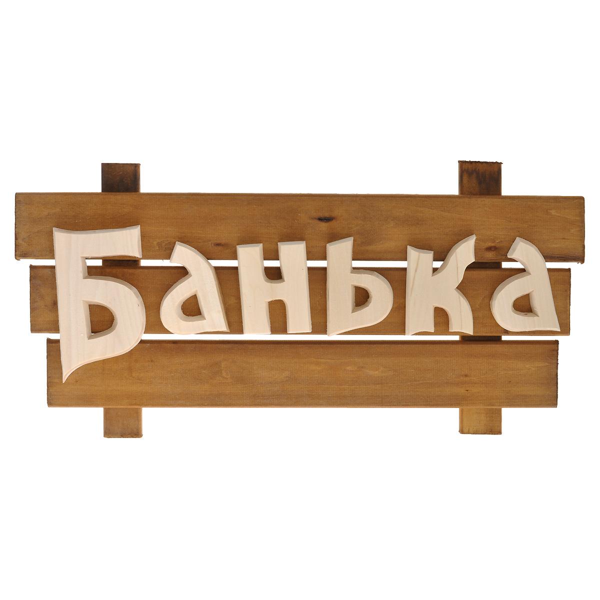 """Оригинальная табличка Банные штучки """"Банька"""" выполнена из древесины липы. Табличка может крепиться к двери или к стене с помощью шурупов (в комплект не входят, отверстия не просверлены) или клея.   Табличка придаст определенный стиль вашей бане, а также просто украсит ее. Характеристики:   Материал: дерево (липа). Размер таблички: 59 см х 29 см х 4,5 см."""