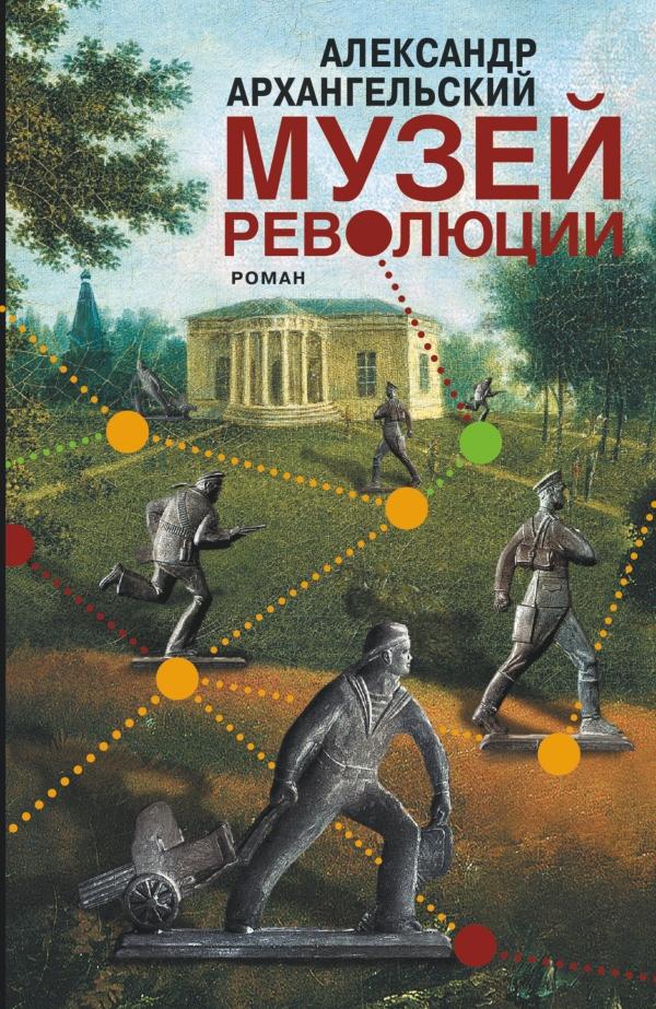 Александр Архангельский Музей революции нина саймон партиципаторный музей