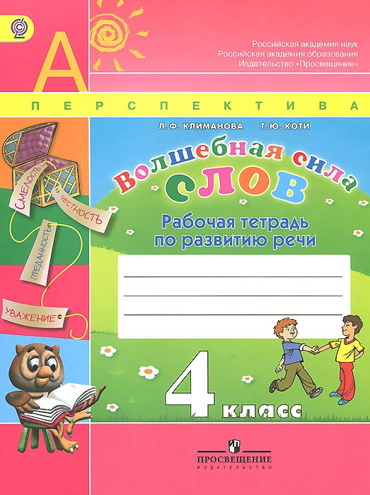 Л. Ф. Климанова, Т. Ю. Коти Волшебная сила слов. 4 класс. Рабочая тетрадь по развитию речи