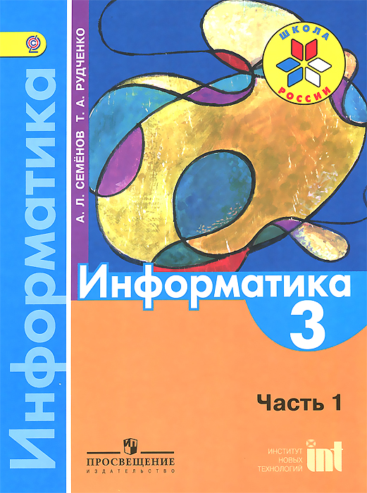 А. Л. Семенов, Т. А. Рудченко Информатика. 3 класс. Учебник. В 3 частях. Часть 1 информатика 4 класс учебник в 2 х частях фгос