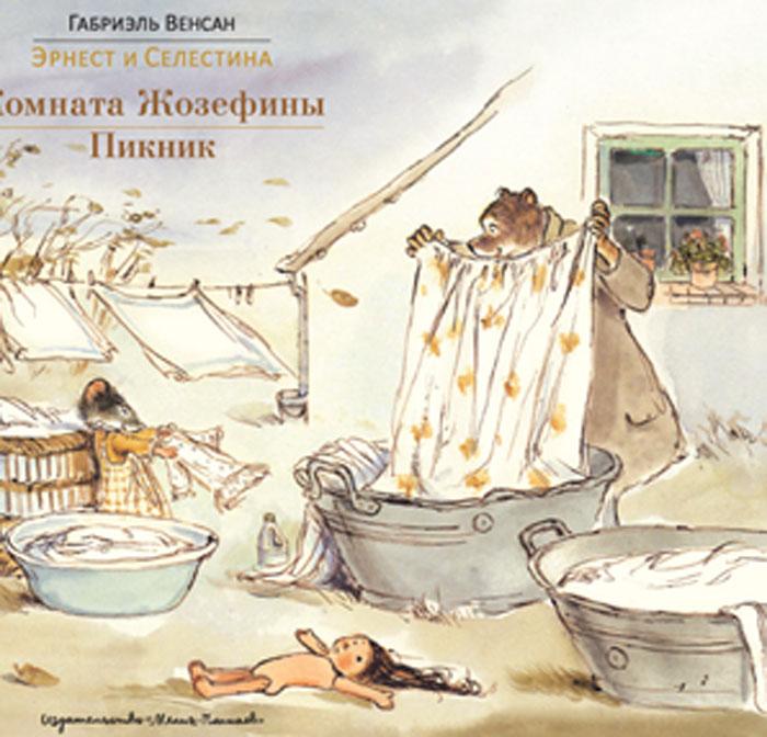 Zakazat.ru: Комната Жозефины. Пикник. Габриэль Венсан